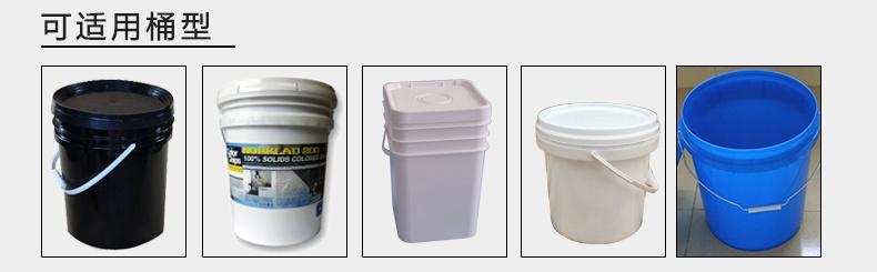 直线式大桶压盖机